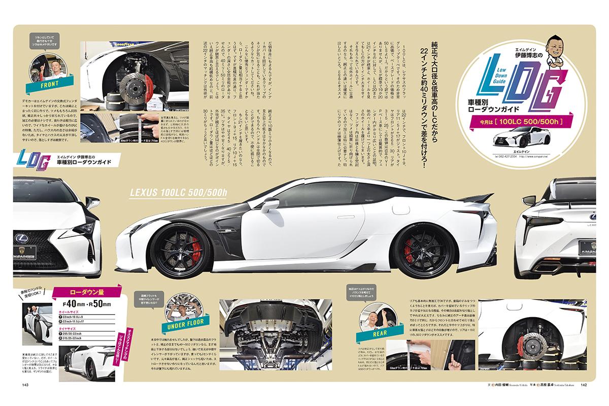 【車種別ローダウンガイド】100LC500/500h編