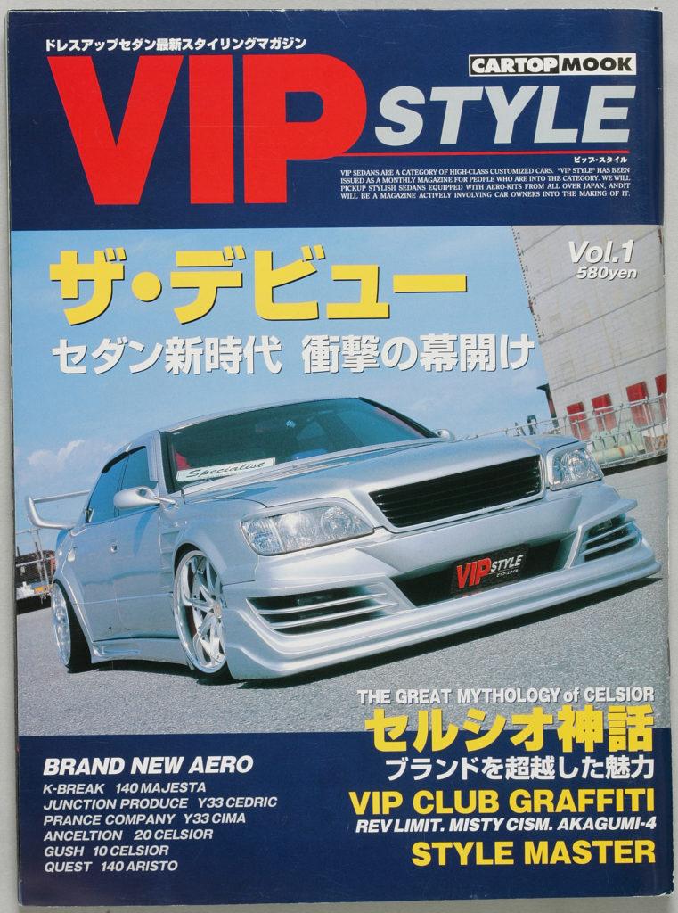 VIPスタイル VOL.1