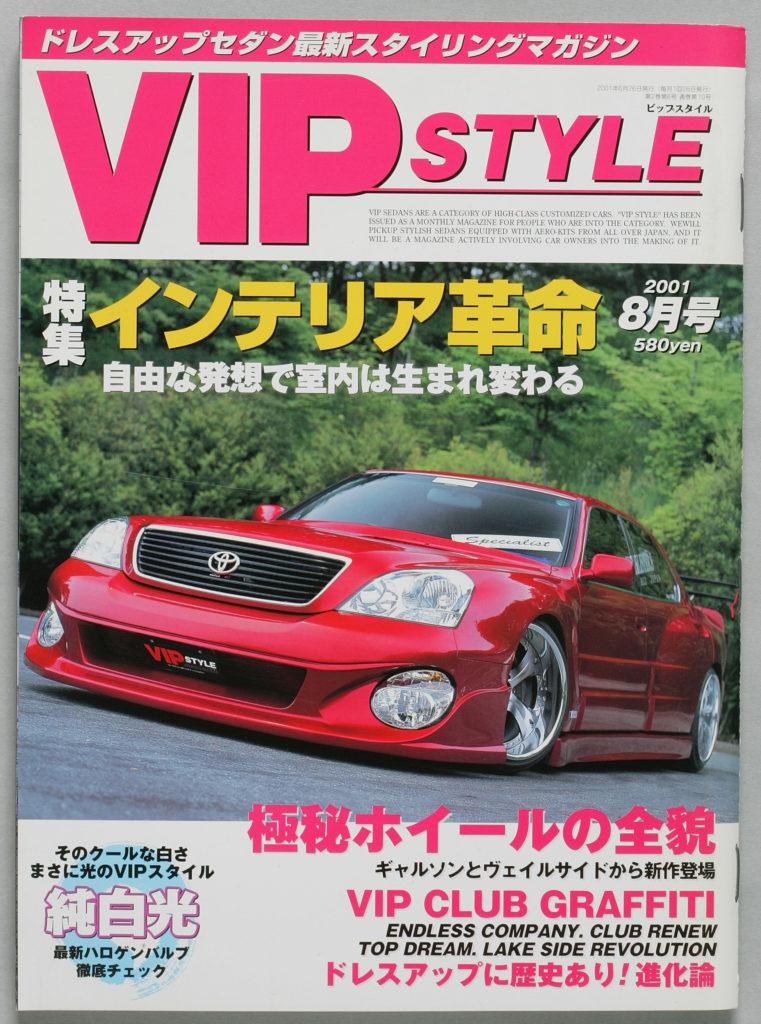VIPスタイル VOL.10