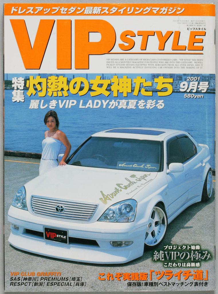 VIPスタイル VOL.11