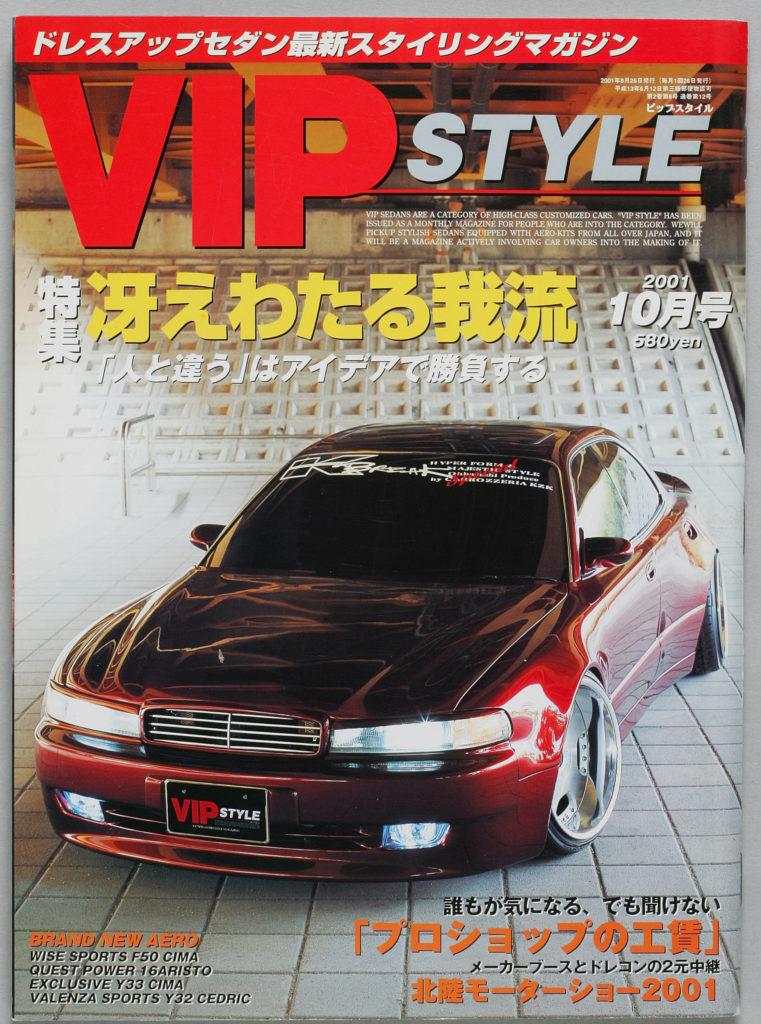 VIPスタイル VOL.12
