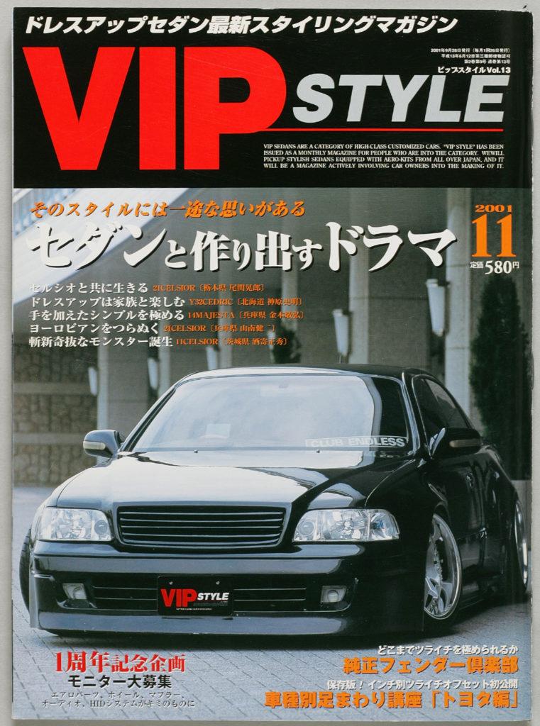 VIPスタイル VOL.13