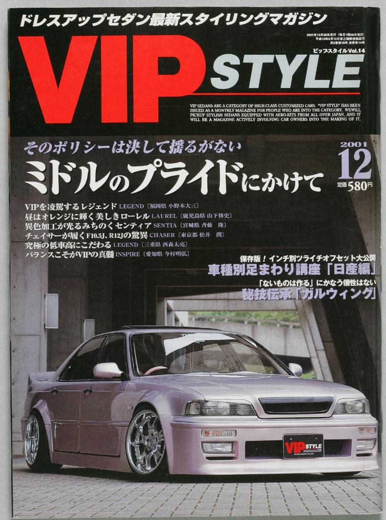 VIPスタイル VOL.14