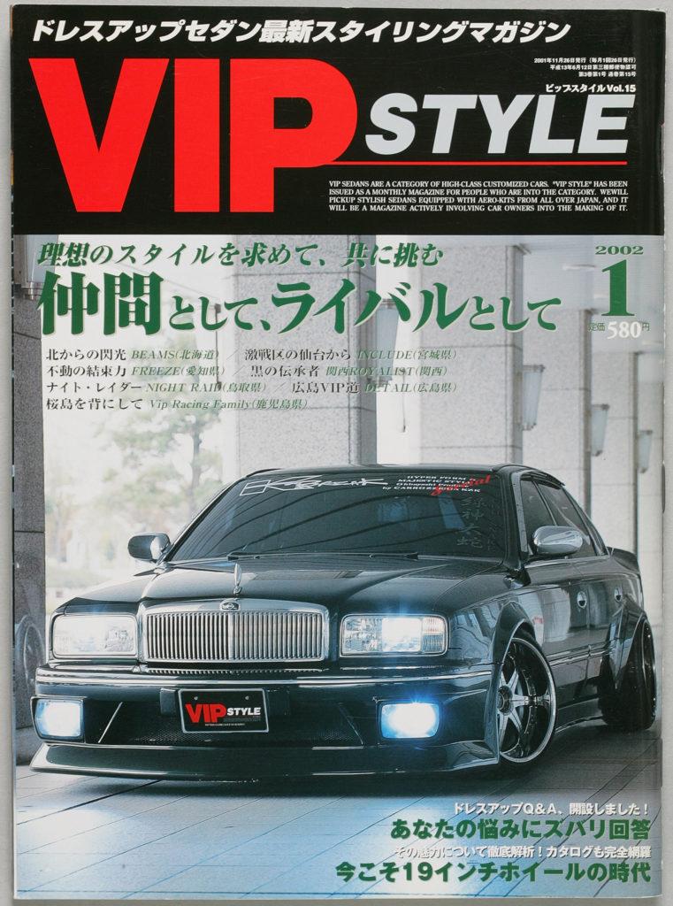 VIPスタイル VOL.15