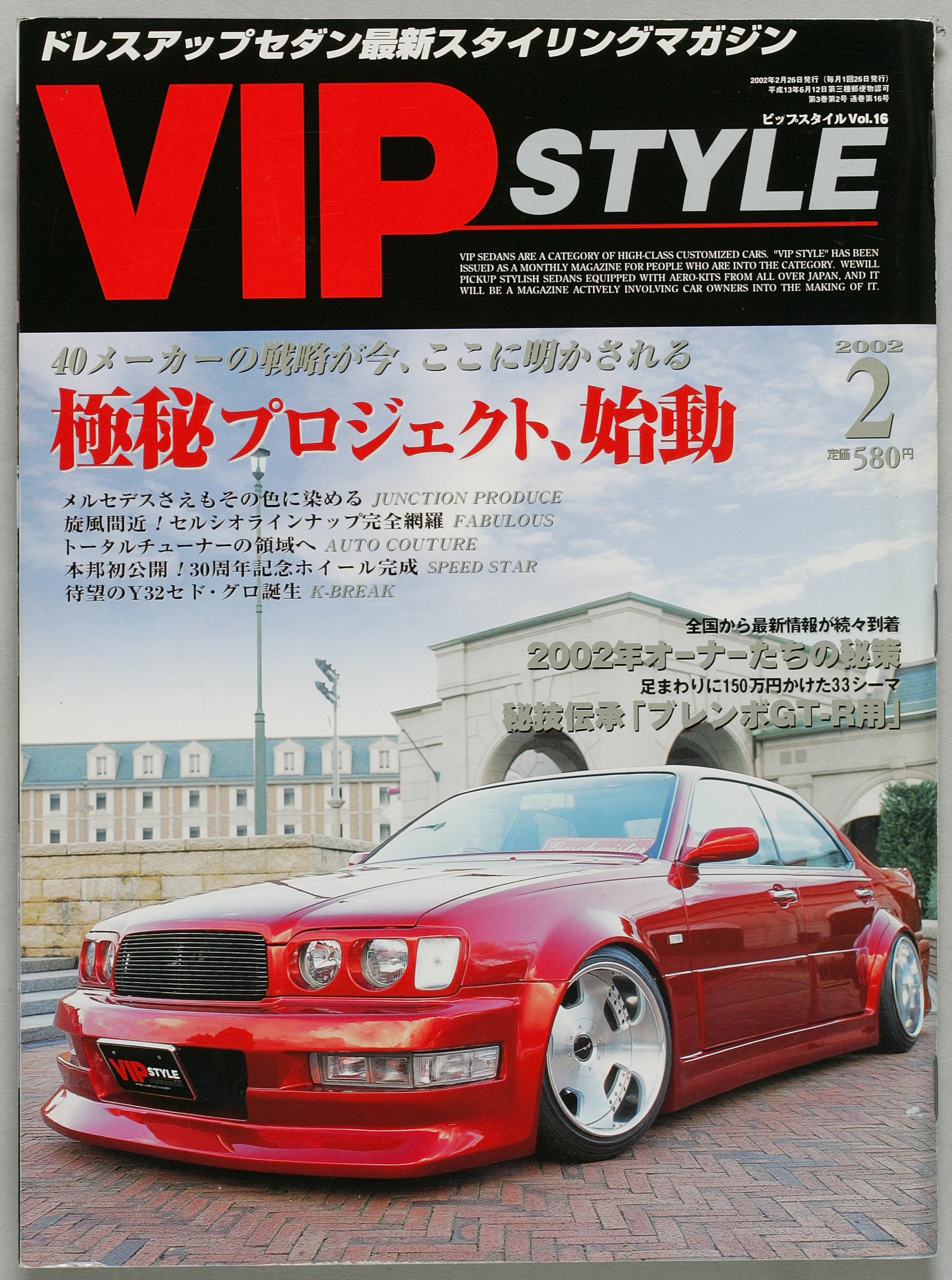 VIPスタイル VOL.16