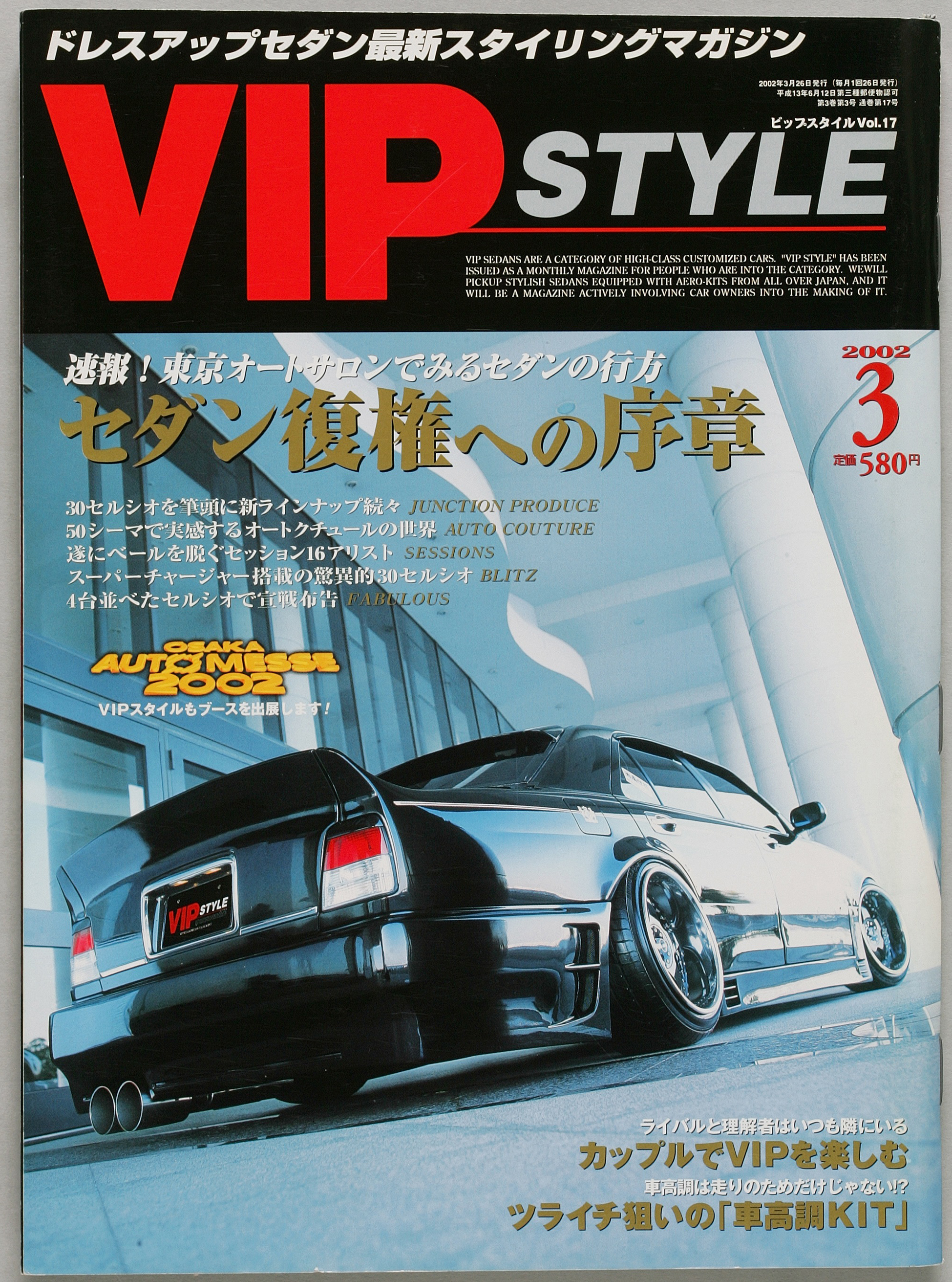 VIPスタイル VOL.17