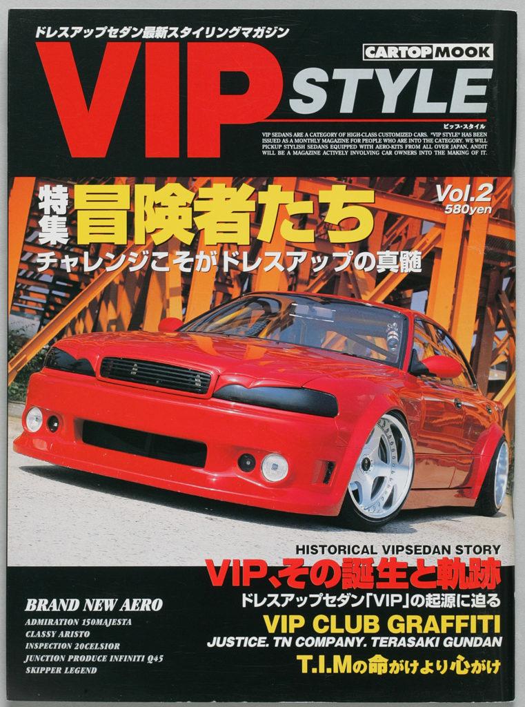 VIPスタイル VOL.2