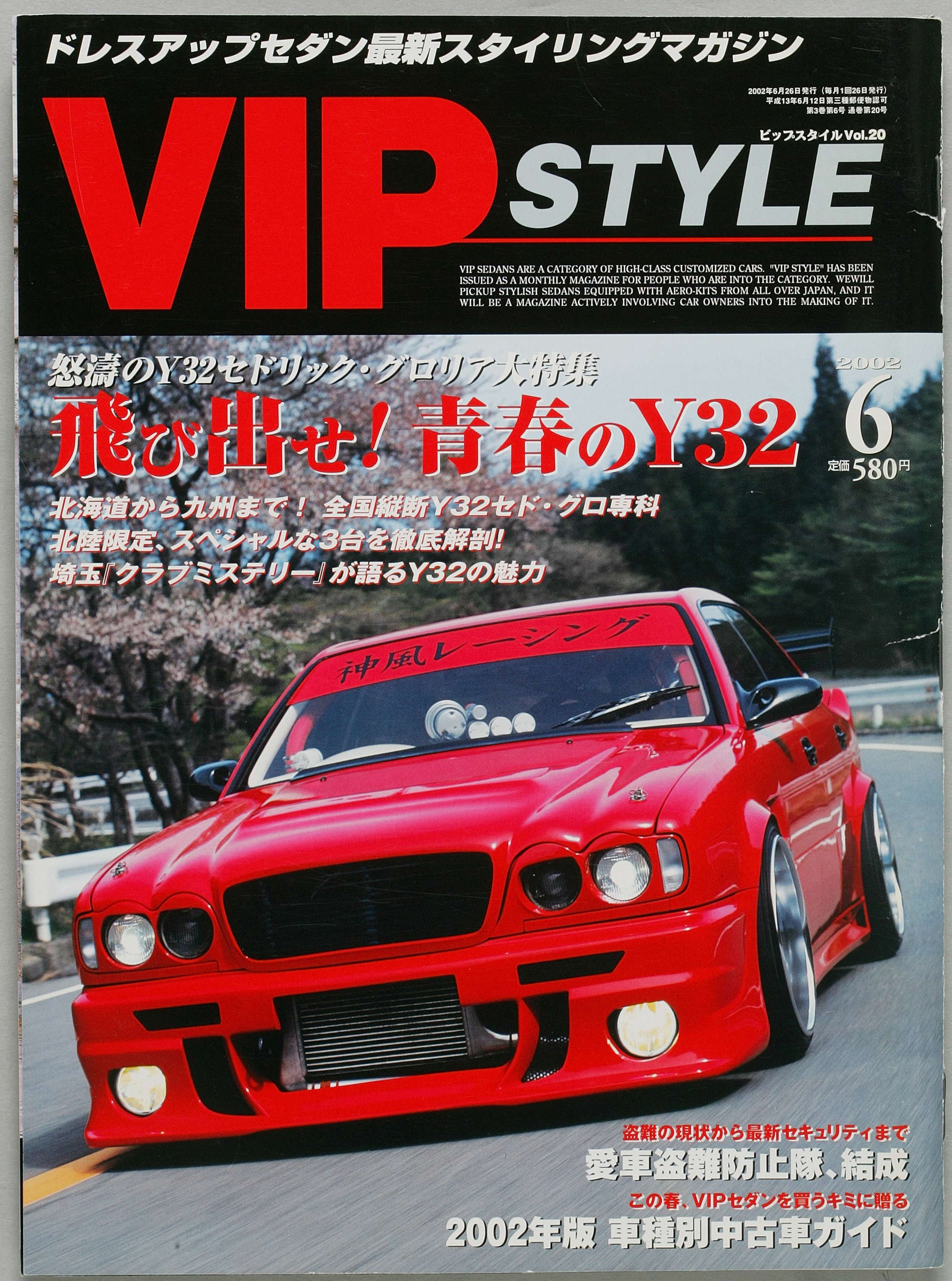 VIPスタイル VOL.19