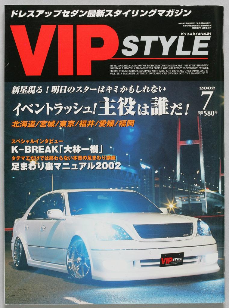 VIPスタイル VOL.20