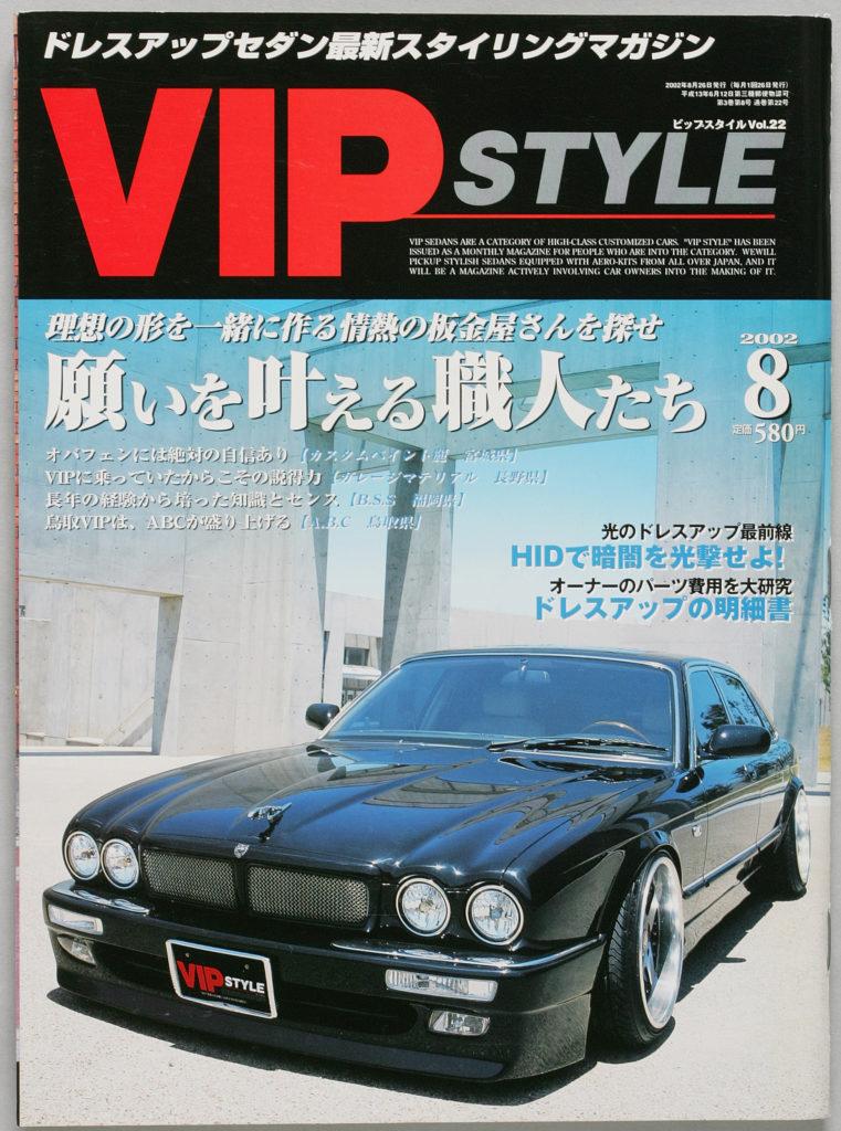 VIPスタイル VOL.22