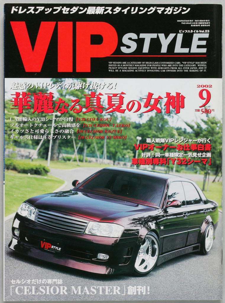 VIPスタイル VOL.23