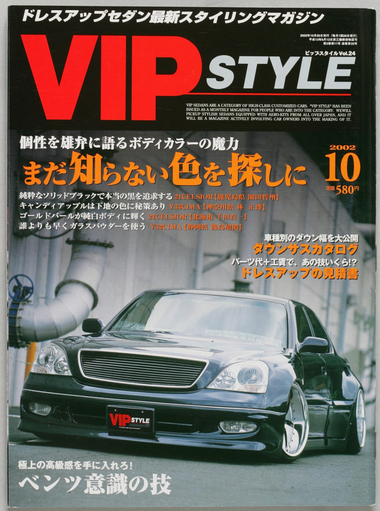 VIPスタイル VOL.24