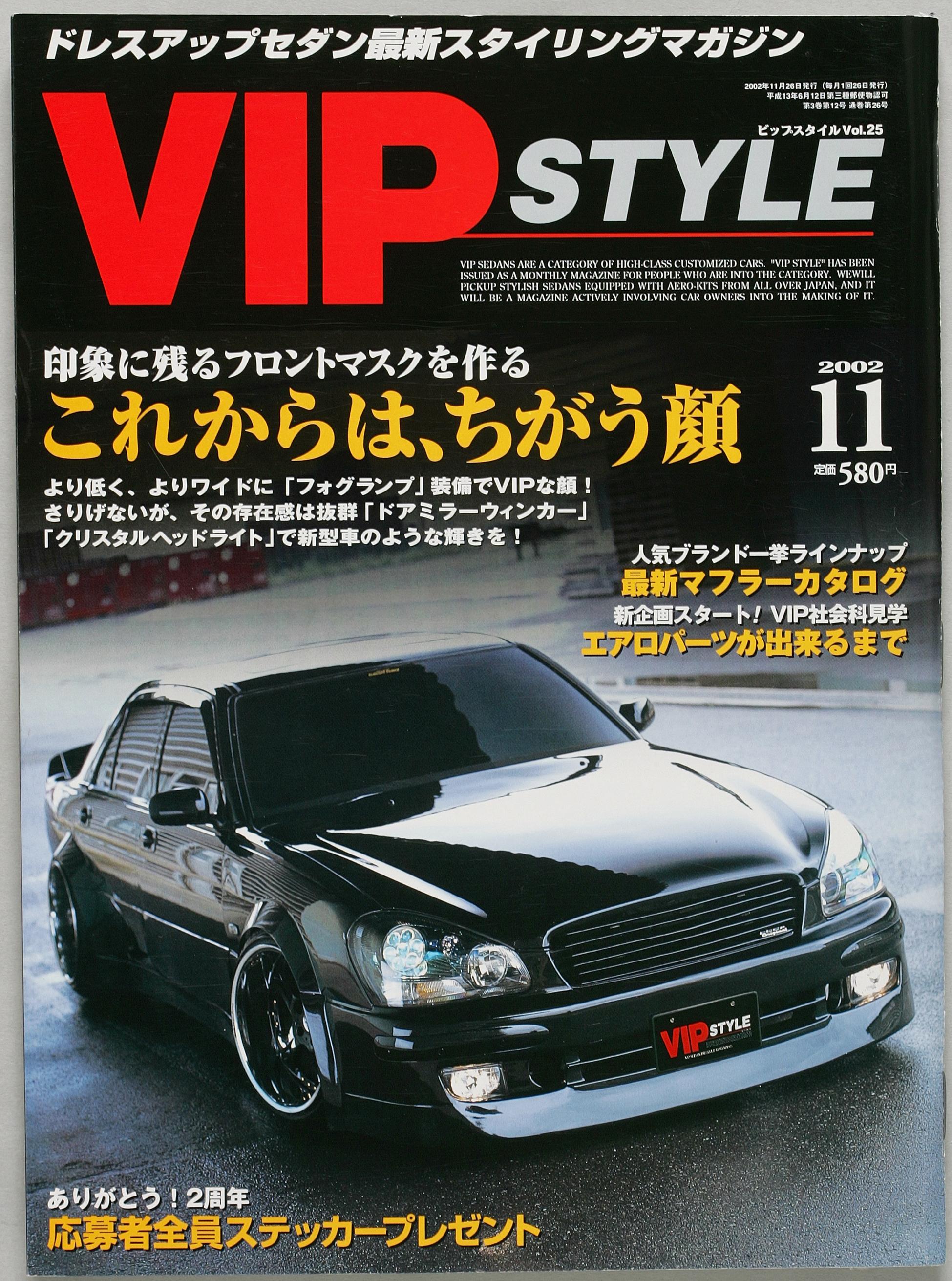 VIPスタイル VOL.25
