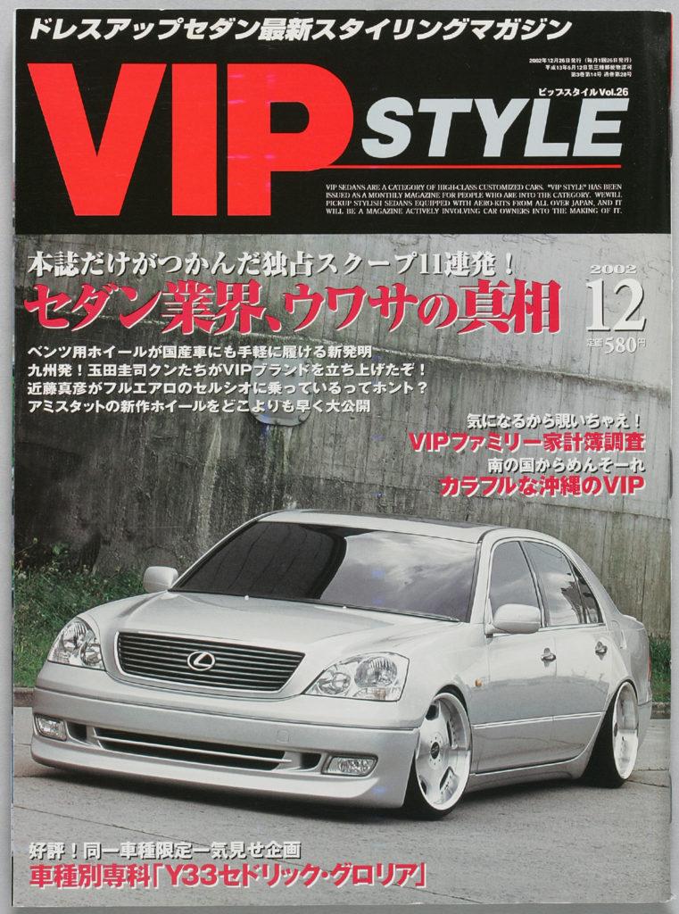 VIPスタイル VOL.26