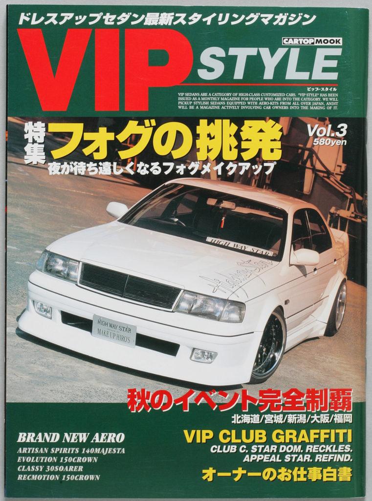 VIPスタイル VOL.3