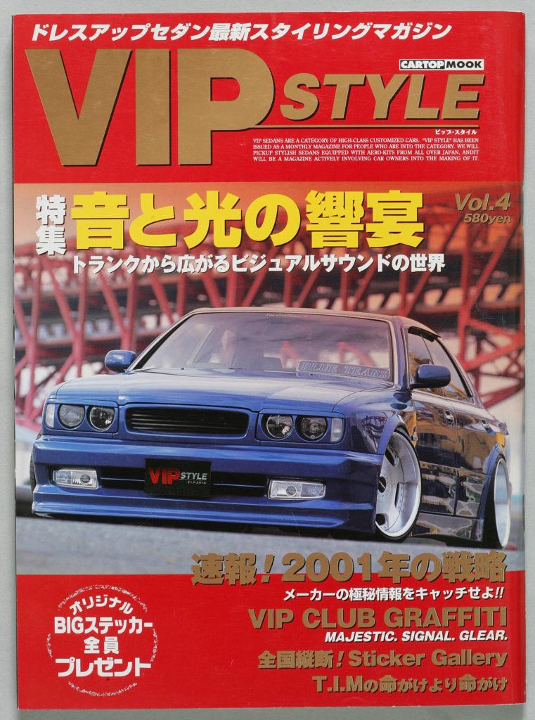 VIPスタイル VOL.4