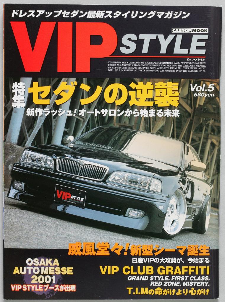 VIPスタイル VOL.5