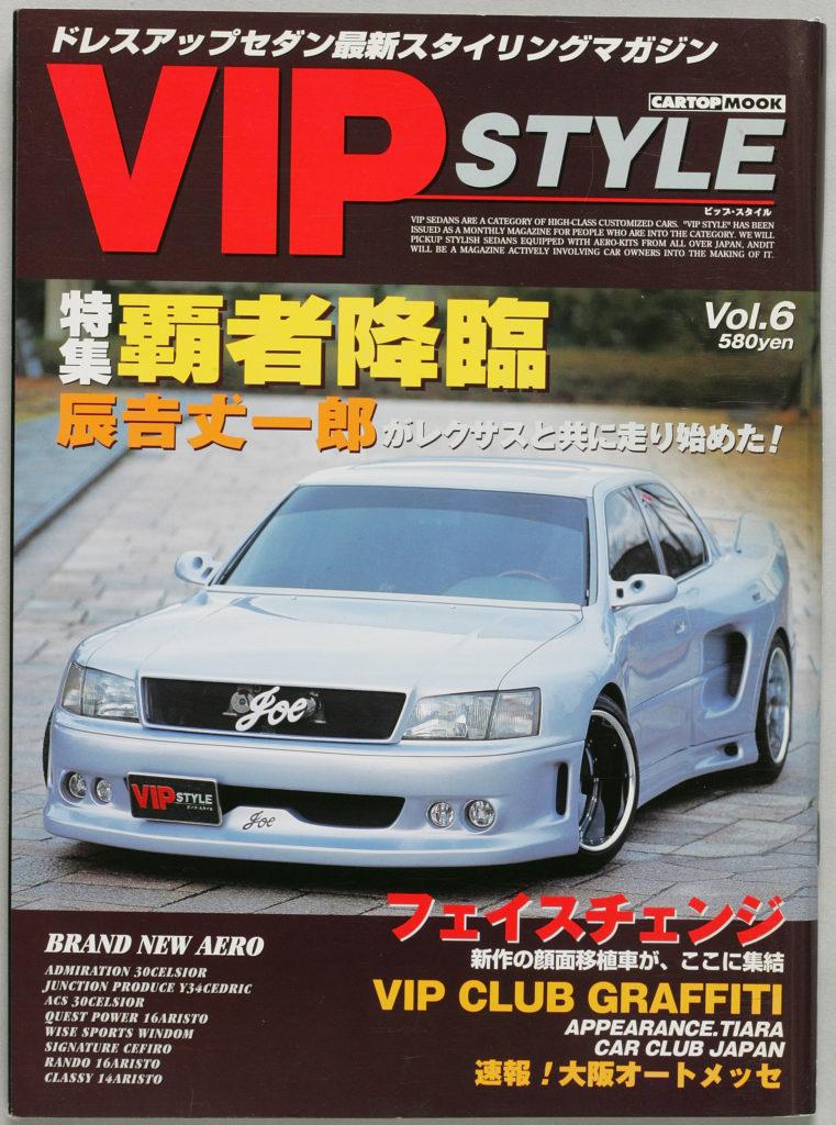 VIPスタイル VOL.6