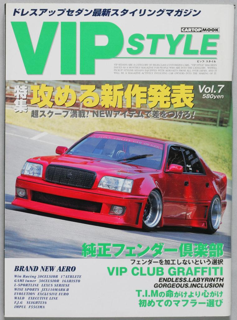VIPスタイル VOL.7