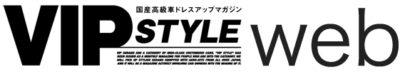 VIPSTYLE web | 雑誌『VIPスタイル』