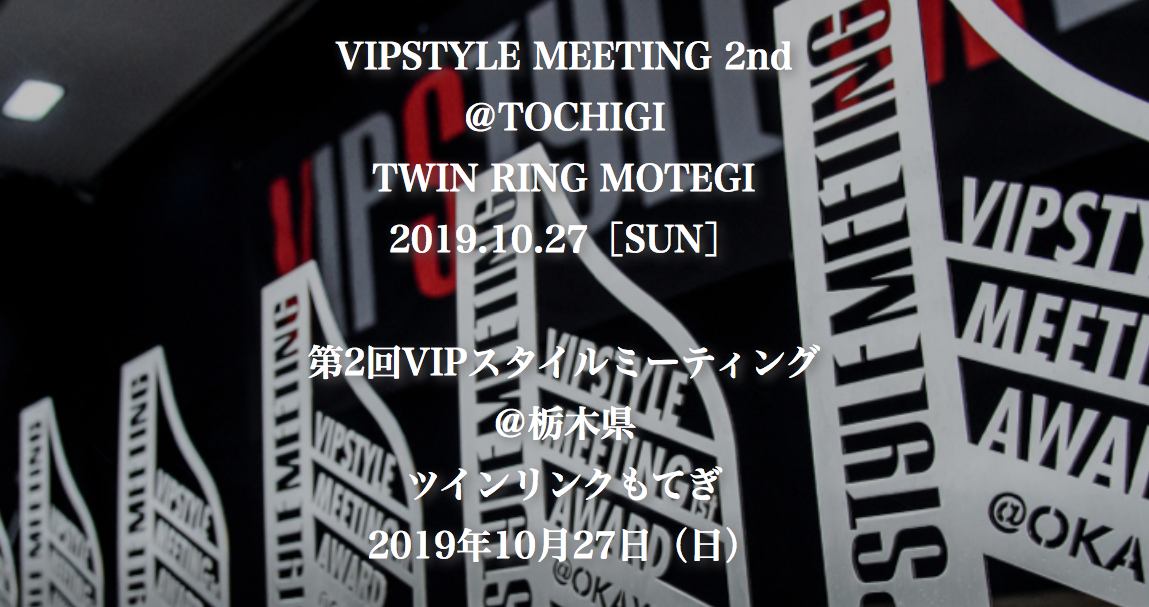 VIPSTYLE MEETING