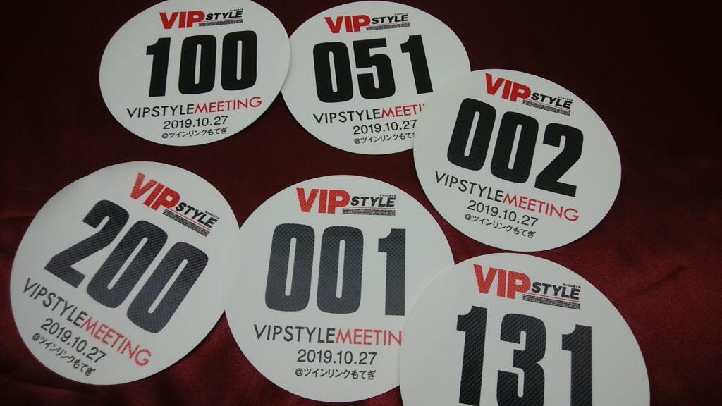 VIPスタイルミーティング