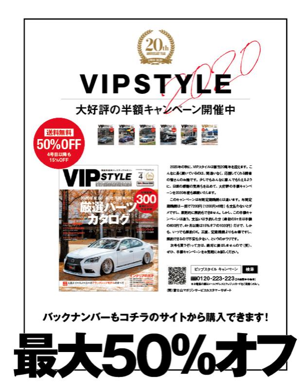 VIPスタイル2020年4月号