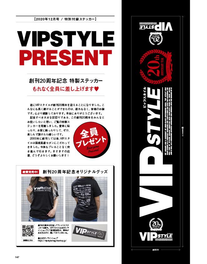 VIPSTYLE