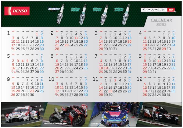 DENSOカレンダー