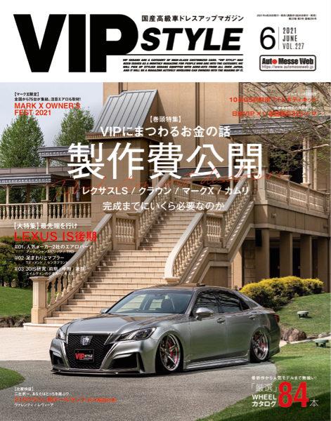VIPスタイル 2021年6月号 表紙