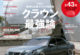 【雑誌 VIPスタイル】2020年10月号(8月26日発売)
